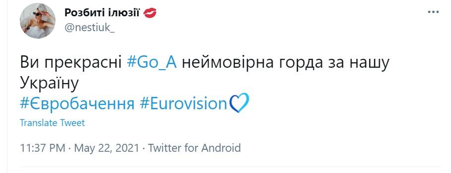 Євробачення 2021. Фінал. Go-A – Шум: реакція мережі на виступ України