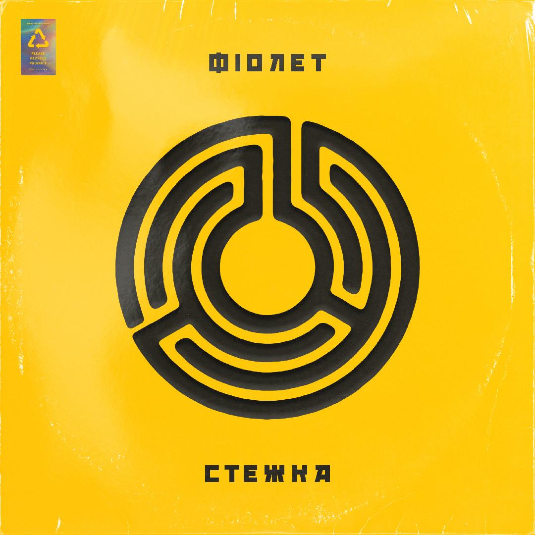 Фіолет – Стежка: прем'єру альбому слухати онлайн