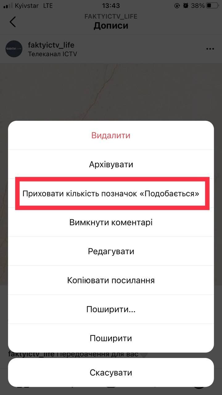 Як приховати лайки в Instagram (Інстаграм)