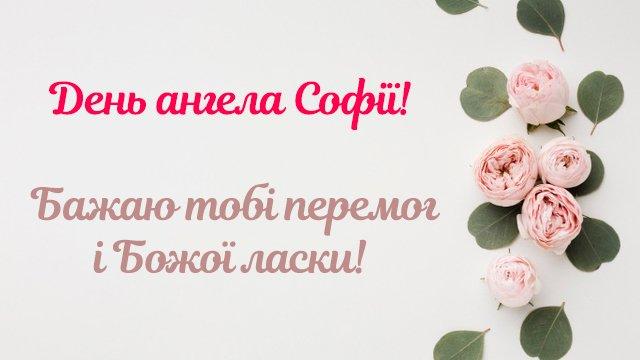 День ангела – Софії: листівки для Viber та значення імені
