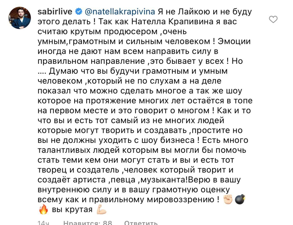 Скандал між Нателлою Крапівіною та Філіпом Кіркоровим – подробиці