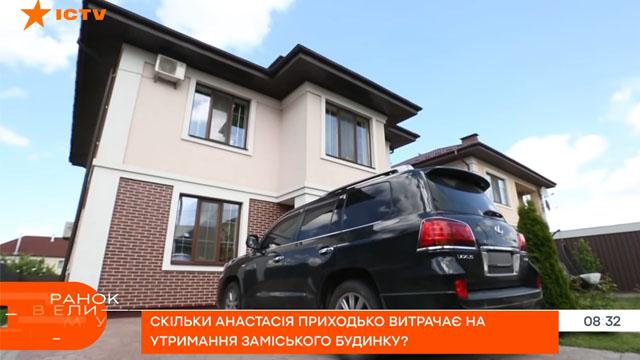 Анастасія Приходько показала свій будинок і розповіла про витрати