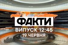 Факты ICTV — Выпуск 12:45 (19.06.2021)