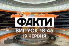 Факты ICTV — Выпуск 18:45 (19.06.2021)