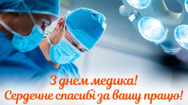 День медика 2021 Украина