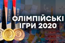 Олімпійські ігри 2020