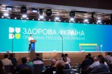 Медичні Check Up та правильне харчування у школах: про що говорили на форумі Здорова Україна
