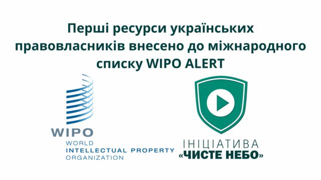 Инициатива Чистое Небо добилась включения популярных пиратских онлайн-кинотеатров в международный blacklist WIPO ALERT Database