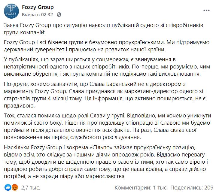 Баста красава и сельская тупость: что известно о скандале вокруг Fozzy Group и Баранского