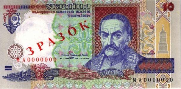 10 гривень