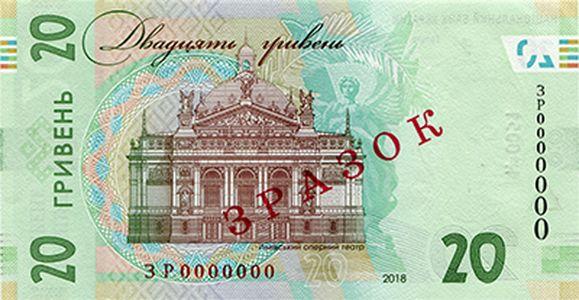 20 гривень