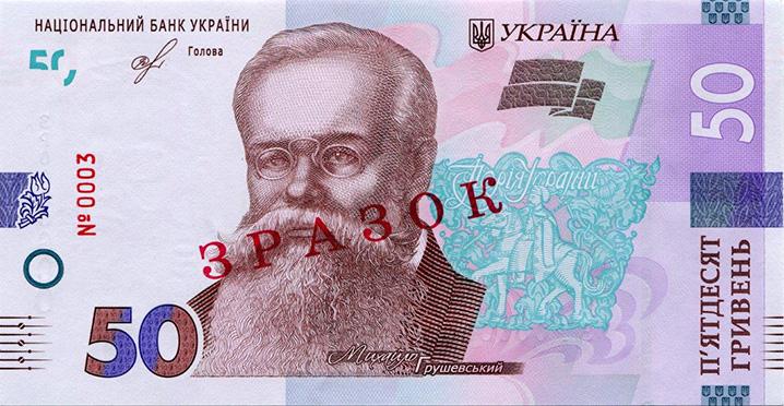 50 гривень