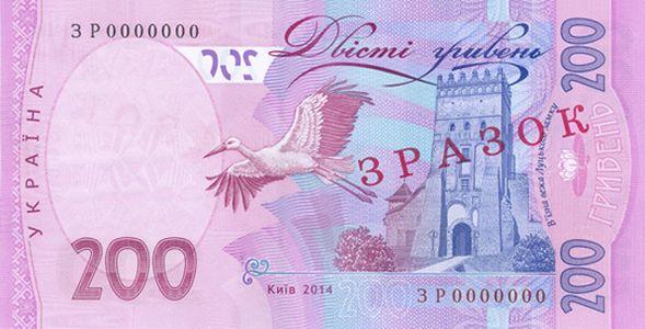 200 гривень
