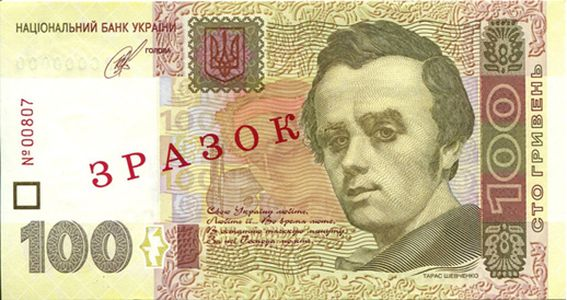 100 гривень