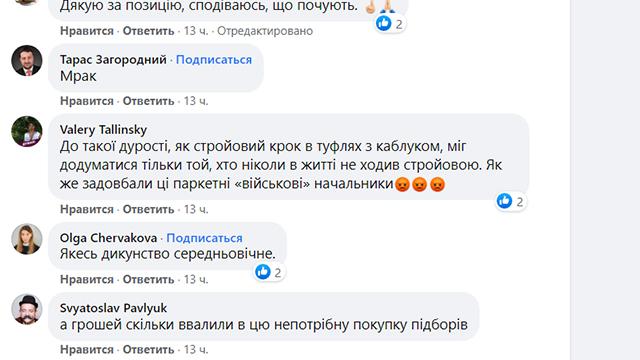 Скандал у Міноборони – Андрій Таран отримав туфлі в подарунок