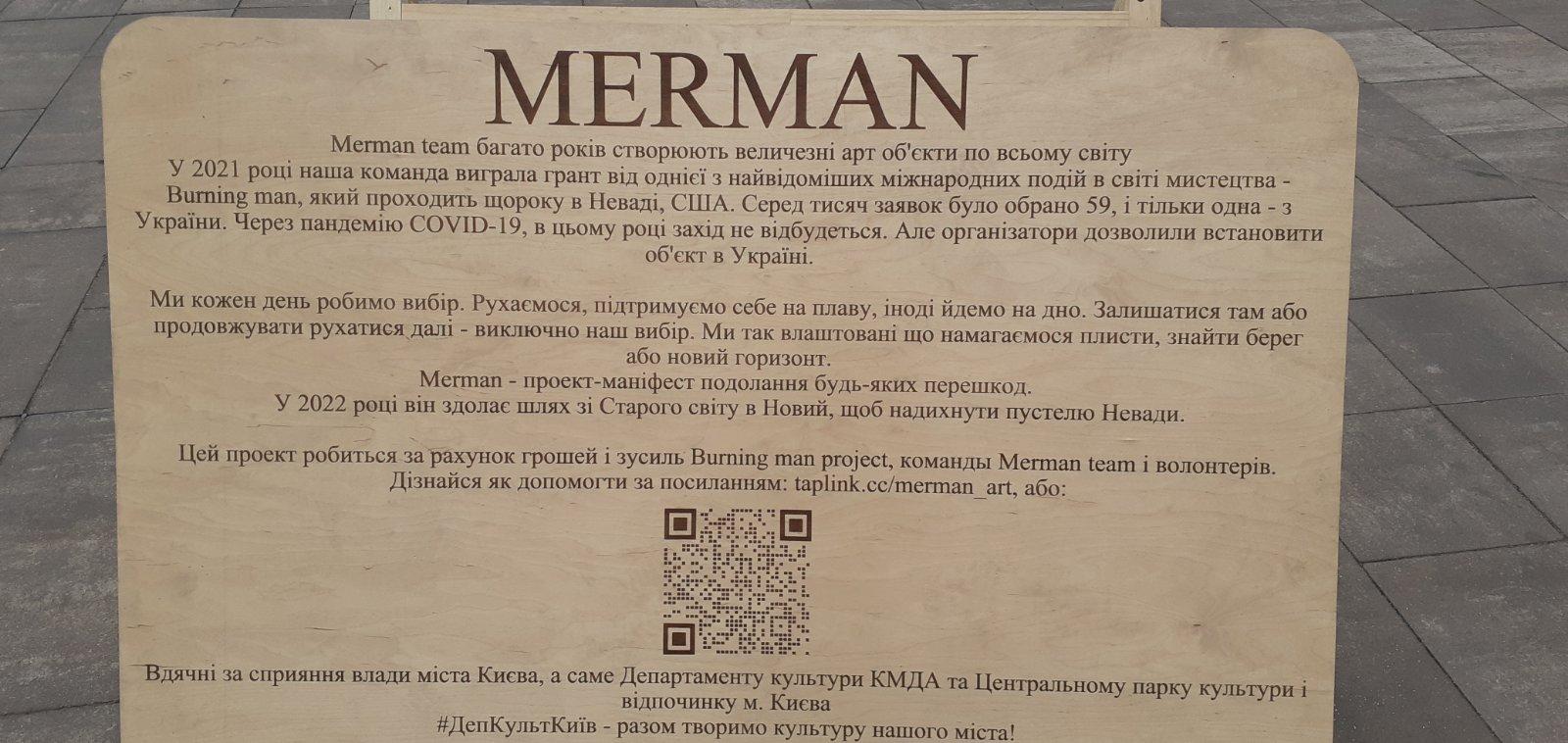 Merman: у Києві встановили арт-інсталяцію в рамках американського фестивалю Burning Man