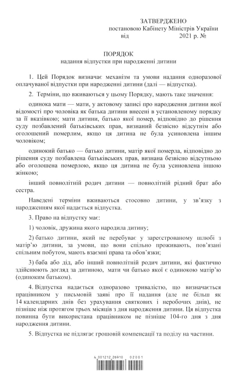 В Україні затвердили порядок надання декрету для тата (ДОКУМЕНТ)