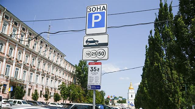 нові інформаційні таблички на парковках