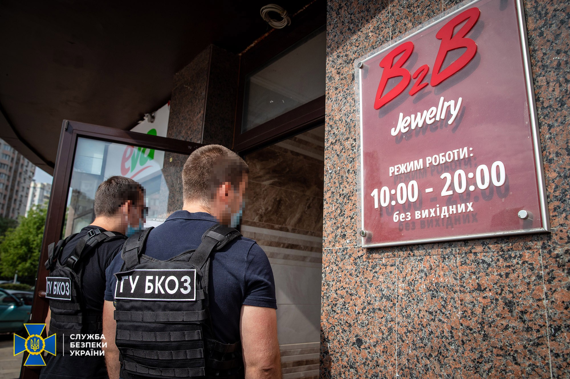 B2B Jewelry: СБУ продовжує викривати організаторів фінансової піраміди