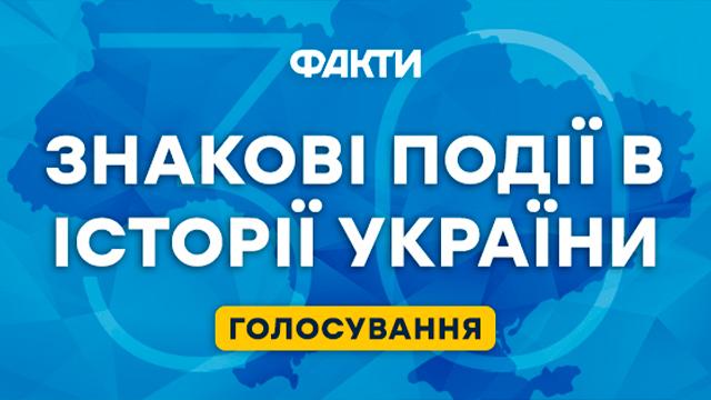 Сайт Факти ICTV запускає голосування за найвизначніші події в історії України