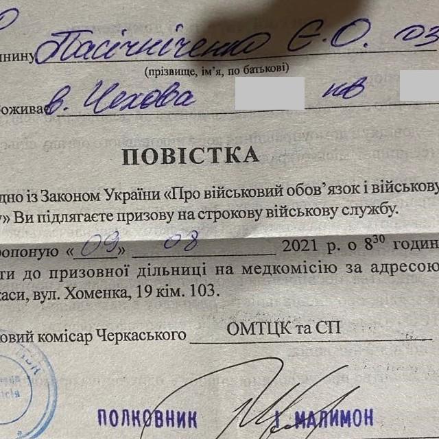 У Черкасах загиблому в ДТП підлітку надіслали повістку з військкомату