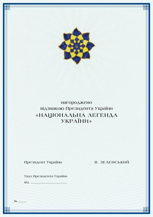 Національна легенда України