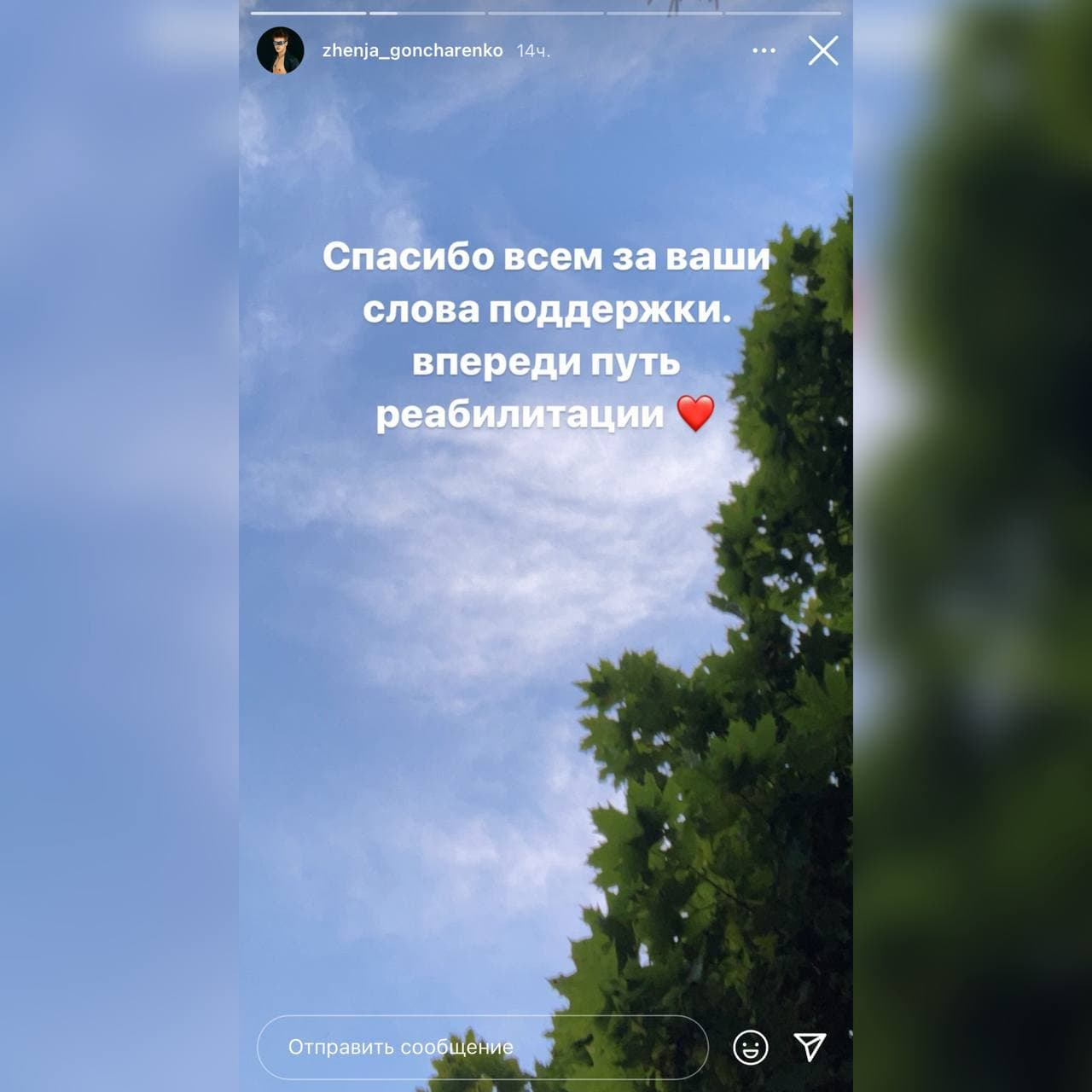 Євген Гончаренко
