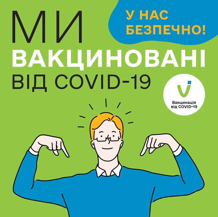 Вакцинація в Україні: у МОЗ створили стікери для щеплених від Covid-19 колективів