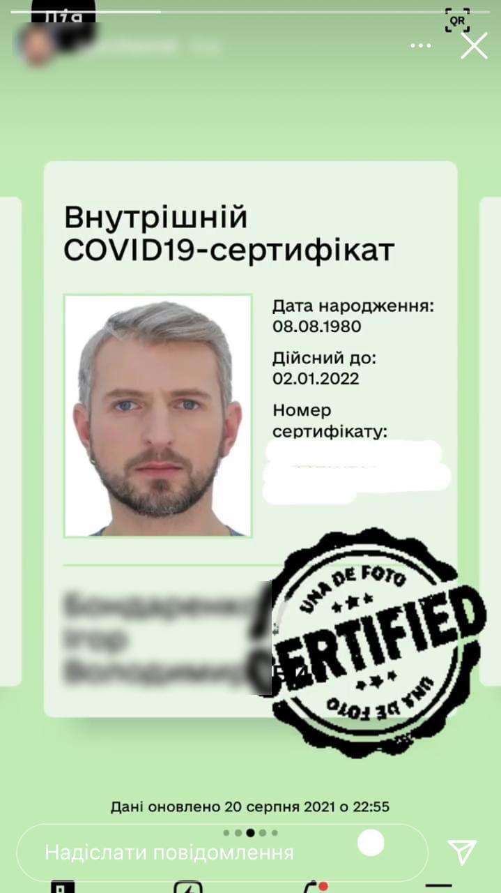 У додатку Дія запрацював Covid-сертифікат про вакцинацію