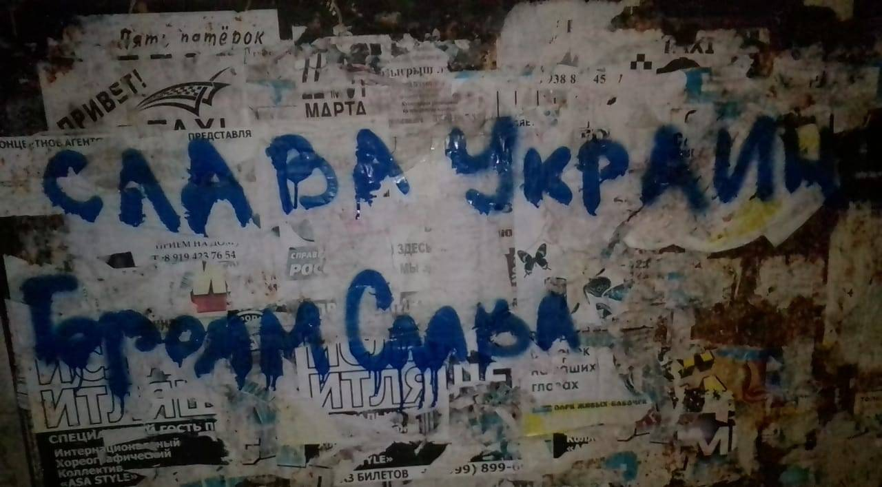 СМС для військових та проукраїнські графіті: як минув День Незалежності у РФ