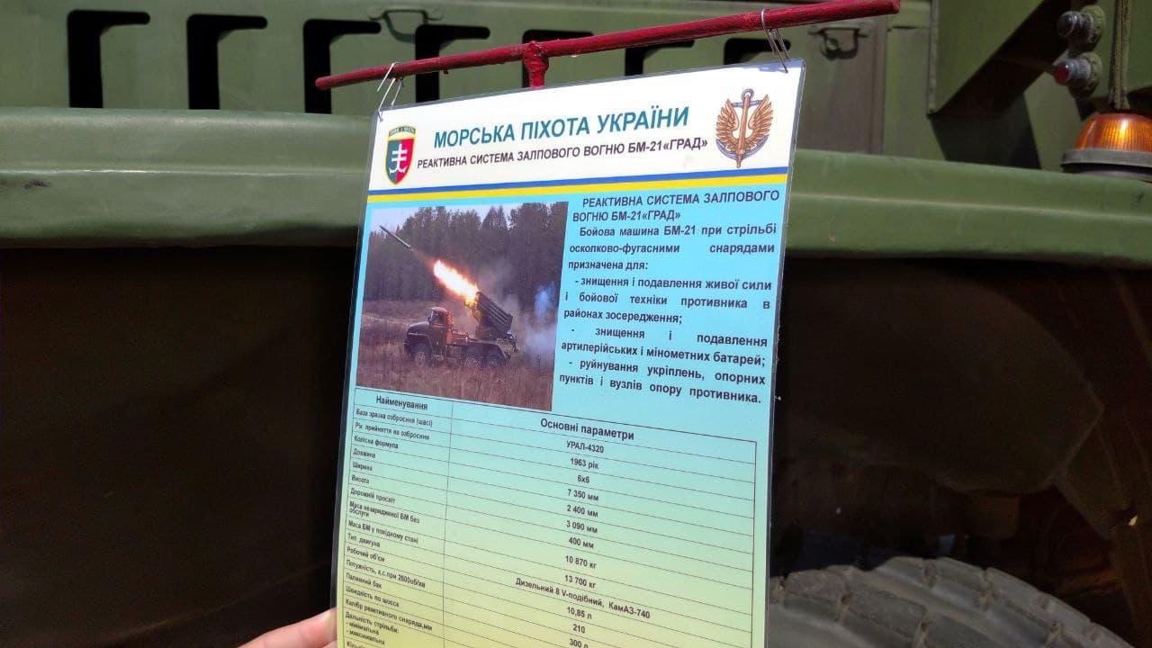 Виставка техніки Морської піхоти України у Херсоні – фото