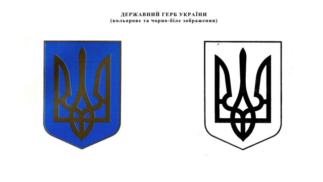 Великий герб України: новий ескіз, історія та чи потрібен він українцям