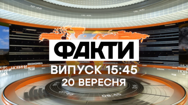 Факти ICTV – Випуск 15:45 (20.09.2021)