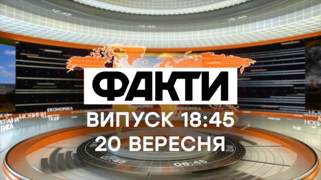 Факти ICTV – Випуск 18:45 (20.09.2021)