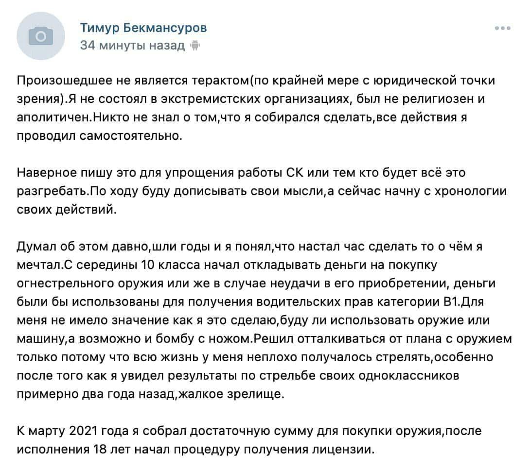 Тимур Бекмансуров объяснил, почему устроил стрельбу в Пермском университете