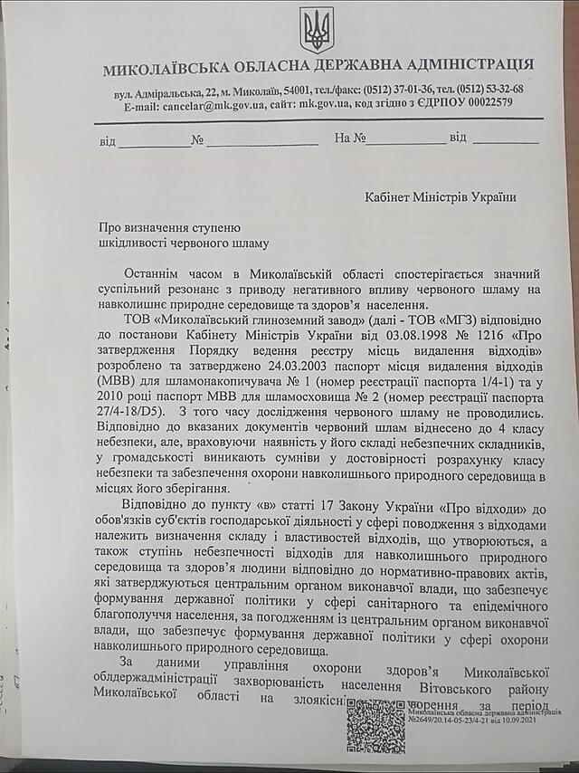 В Николаевской ОГА заявили об увеличении онкологических заболеваний в районе, где размещен НГЗ
