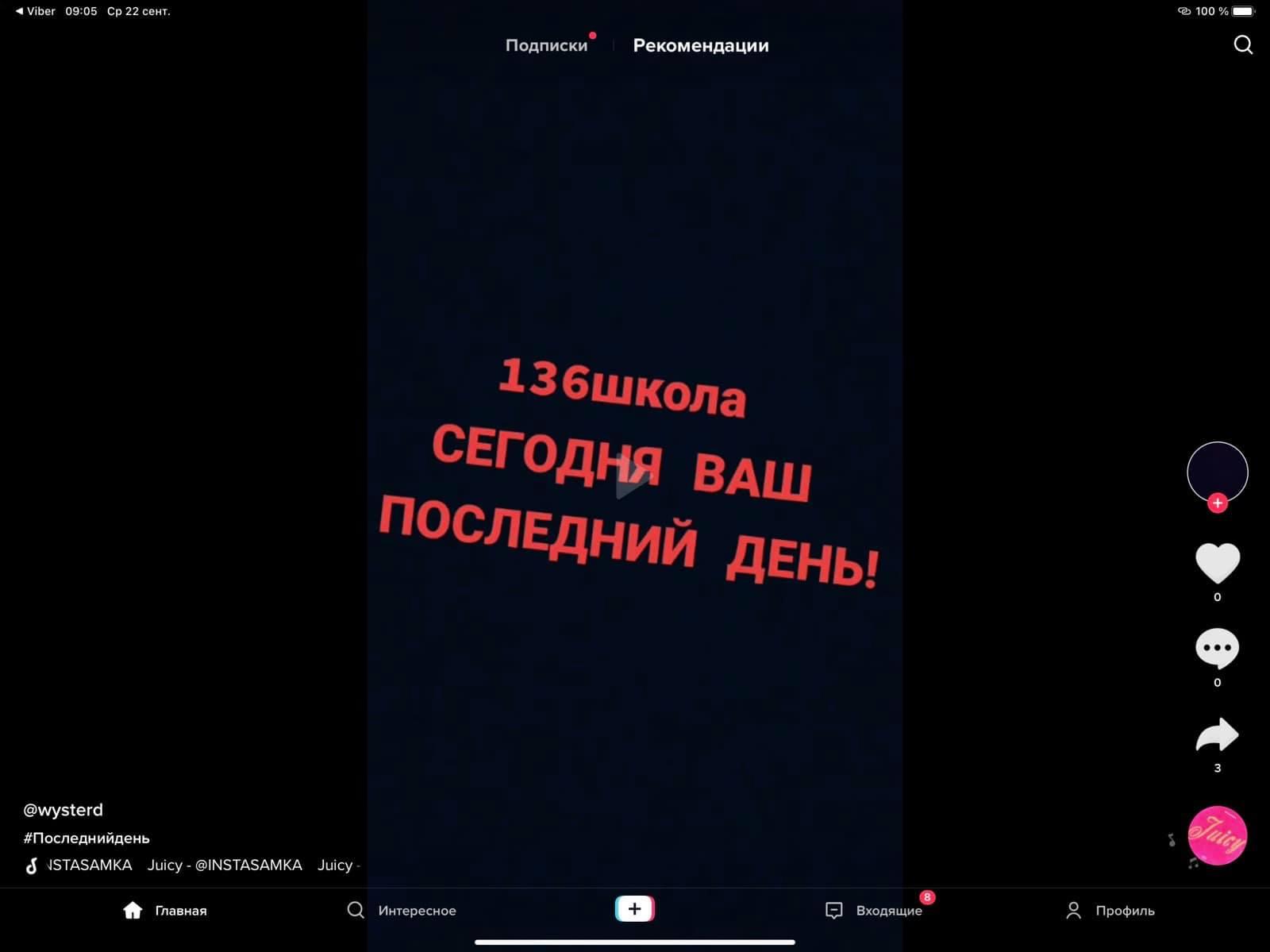 Погрози школі в Дніпрі з TikTok-акаунта: що відомо та що кажуть у поліції